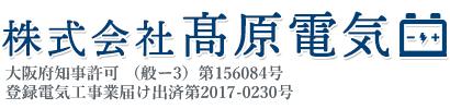 全国の電気工事は大阪市淀川区の高原電気
