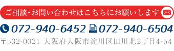 高原電気 電話番号:06-4862-7664